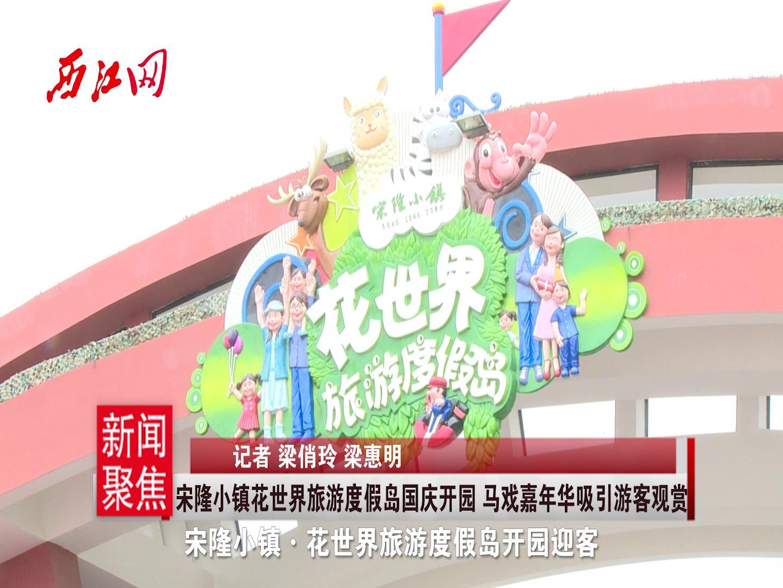 宋隆小镇花世界旅游度假岛国庆开园 马戏嘉年华吸引游客观赏