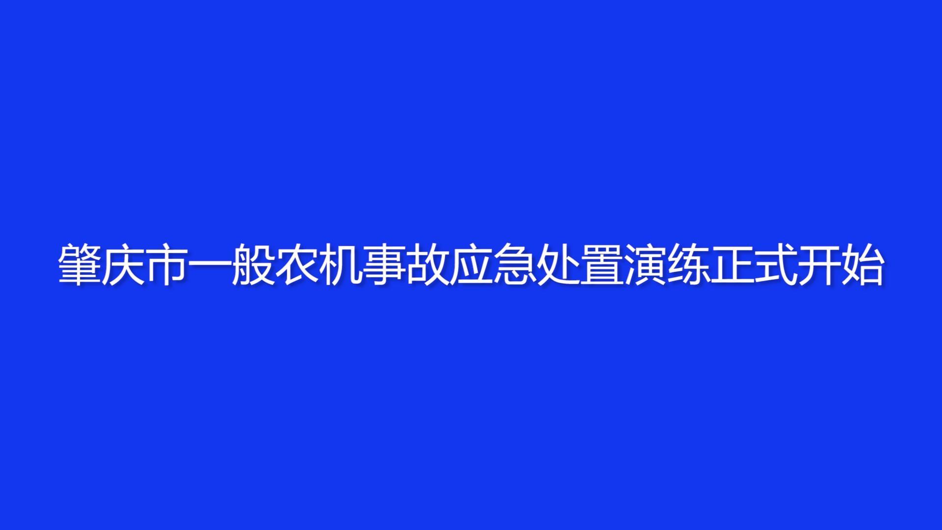 肇庆一般农机事故应急处置演练