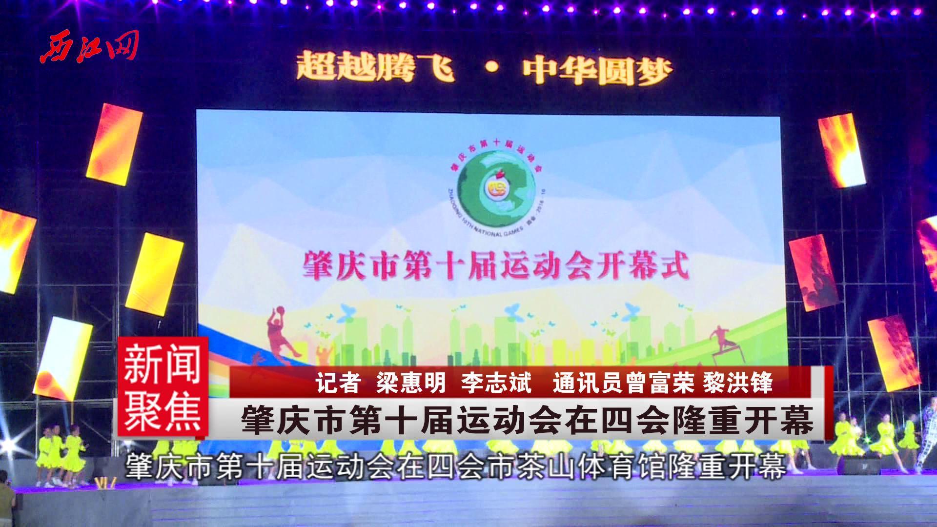 肇庆市第十届运动会在四会隆重开幕
