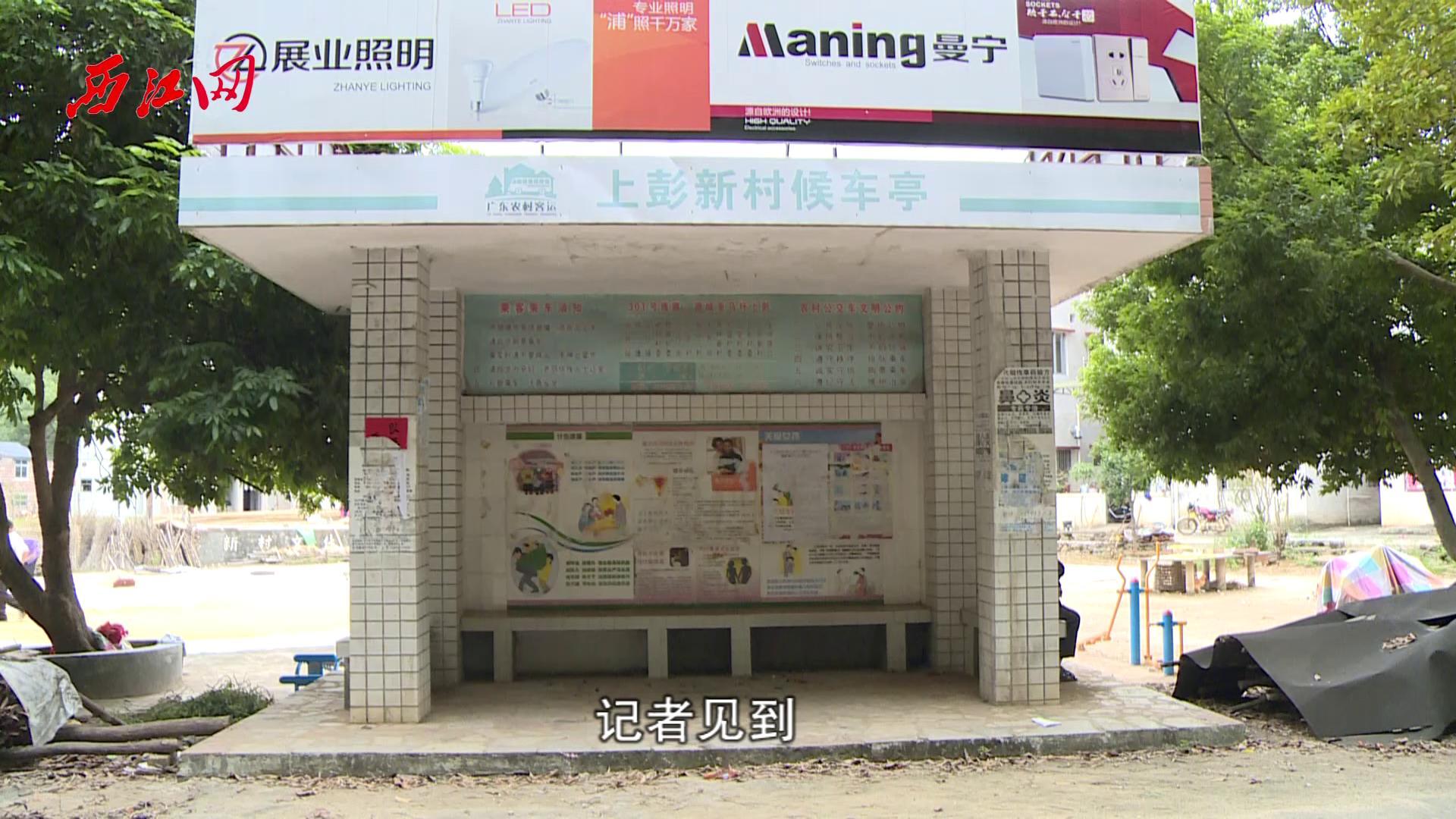 德庆农村公交接驳系统进一步完善方便村民出行