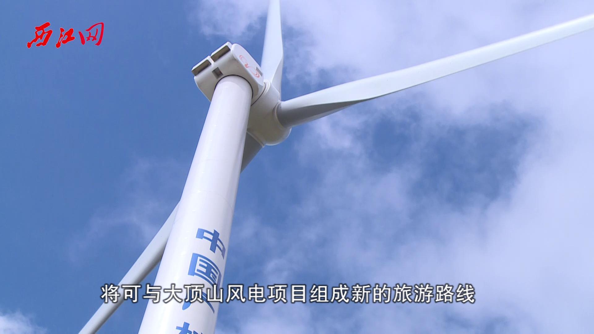 中广核肇庆德庆大顶山风电场项目进展良好,预计12月初可全面投入使用