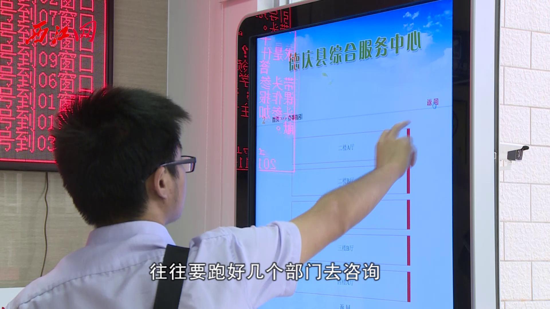 """德庆县综合服务中心一站式办理打通服务群众""""最后一公里"""""""