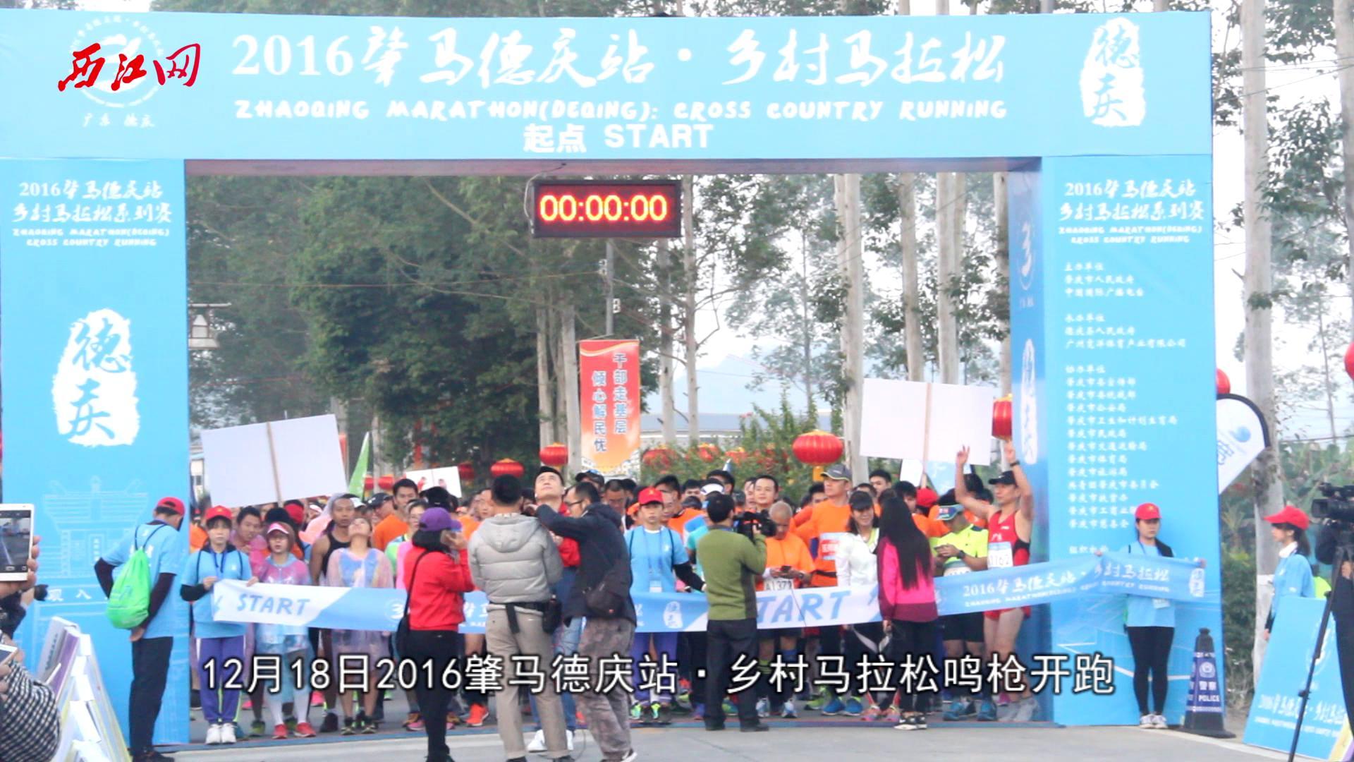 肇庆马拉松,欢跑山水中——广东省首个乡村马拉松在德庆圆满完赛