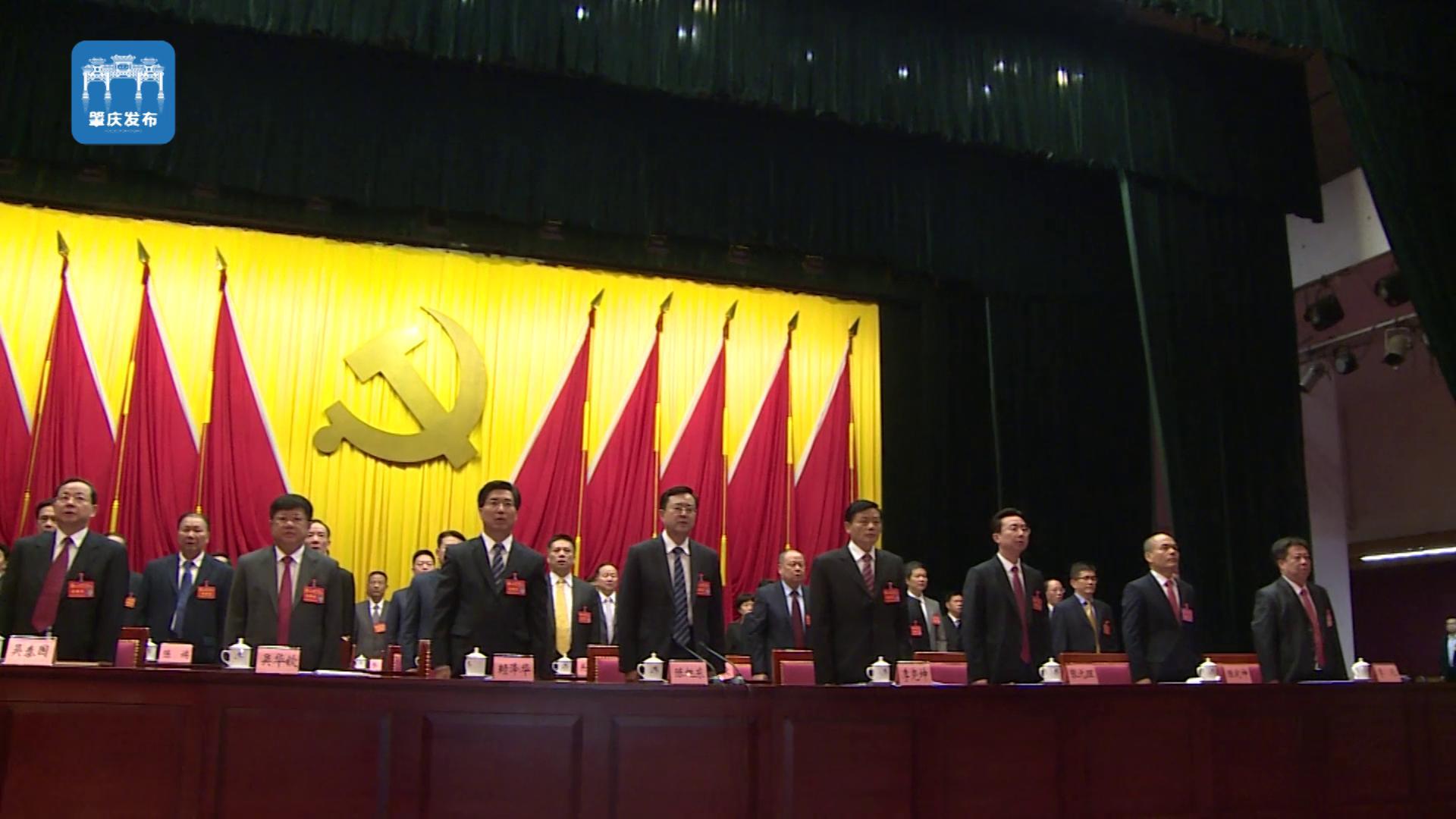 中国共产党肇庆市第十二次代表大会开幕 赖泽华代表十一届市委向大会作报告