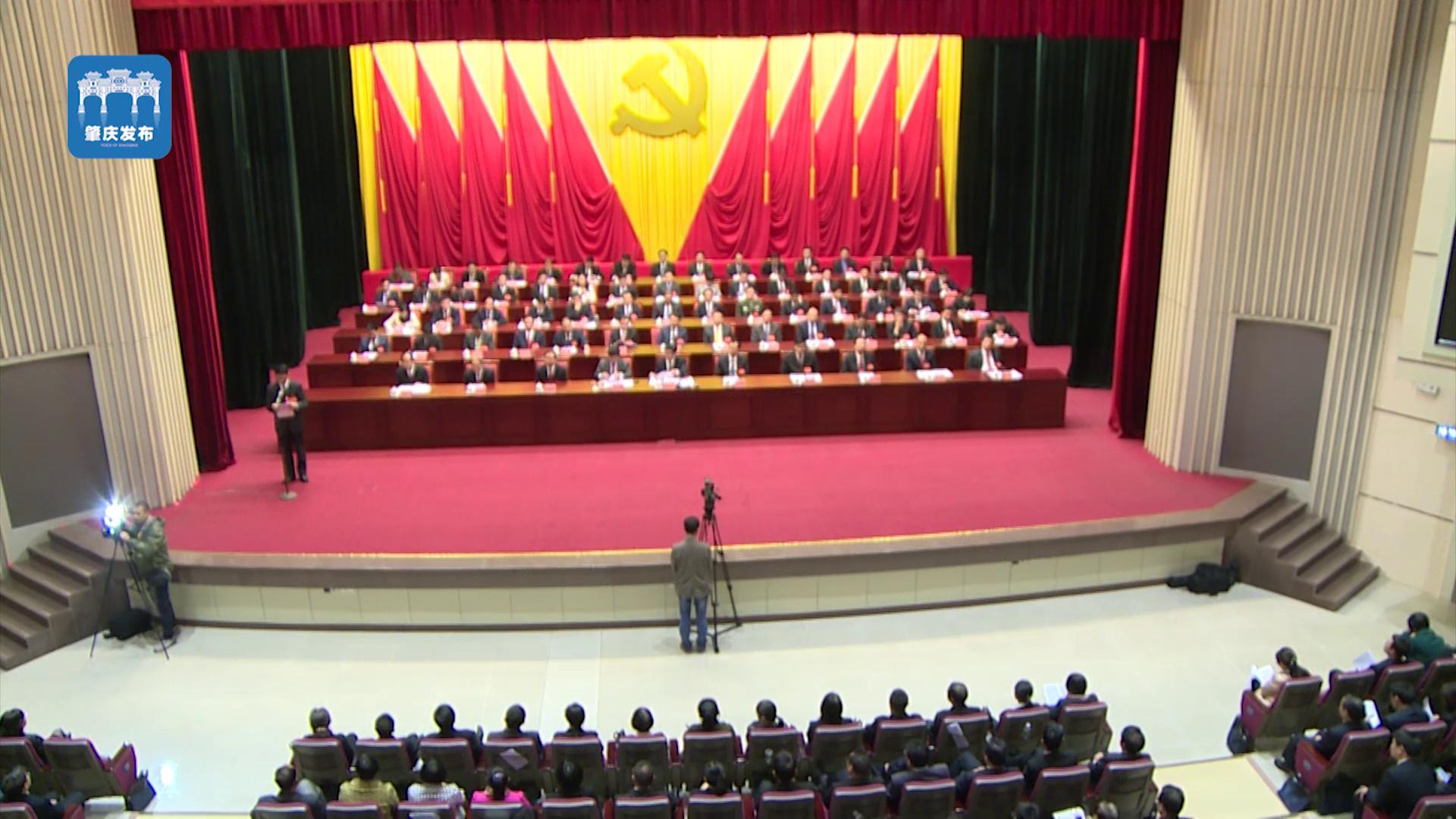 中共肇庆市第十二次代表大会胜利闭幕