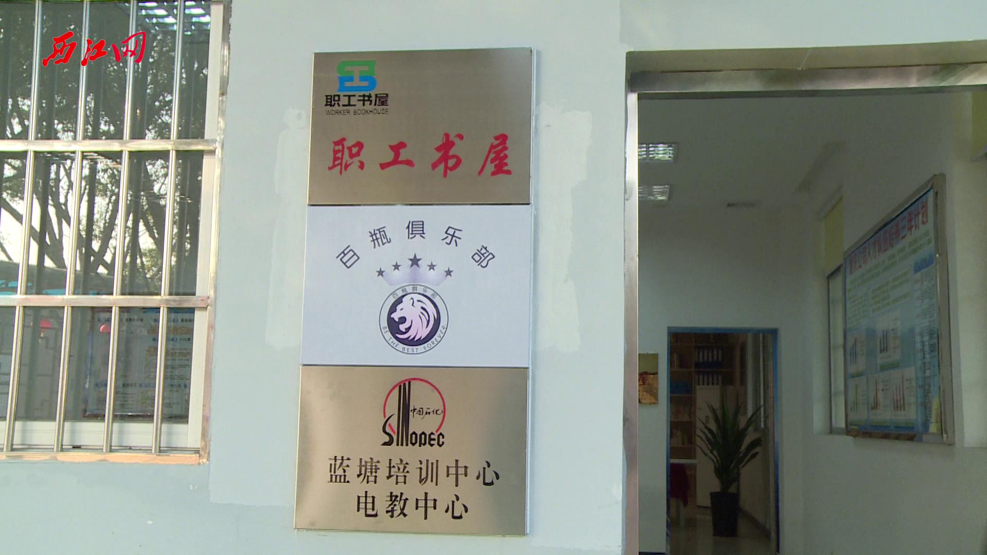 """中石化肇庆分公司建成""""六位一体""""职工之家"""