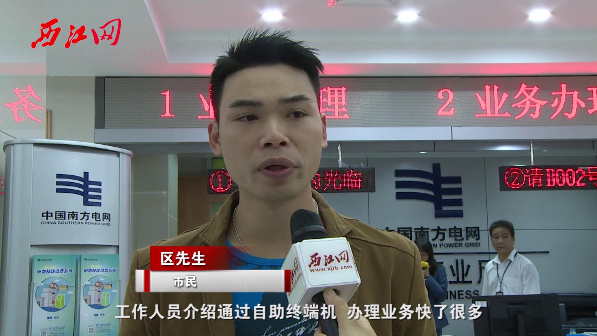 """肇庆端州供电局营业厅投入使用 开启""""一柜通""""服务"""