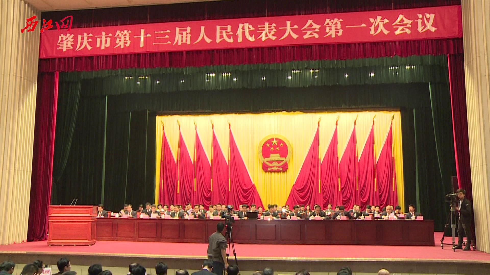 肇庆市第十三届人民代表大会第一次会议开幕