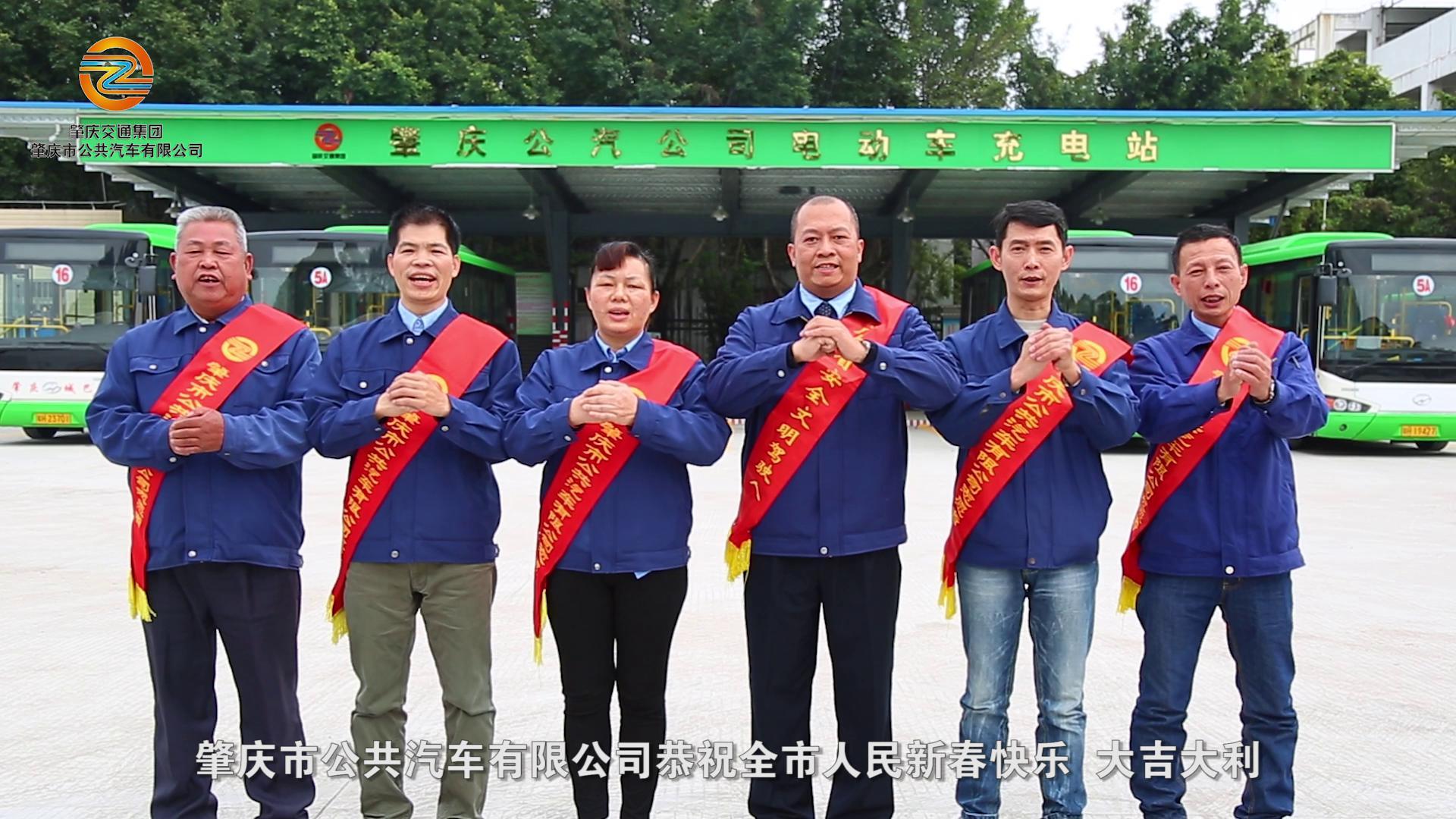 肇庆市公共汽车有限公司30贺年广告