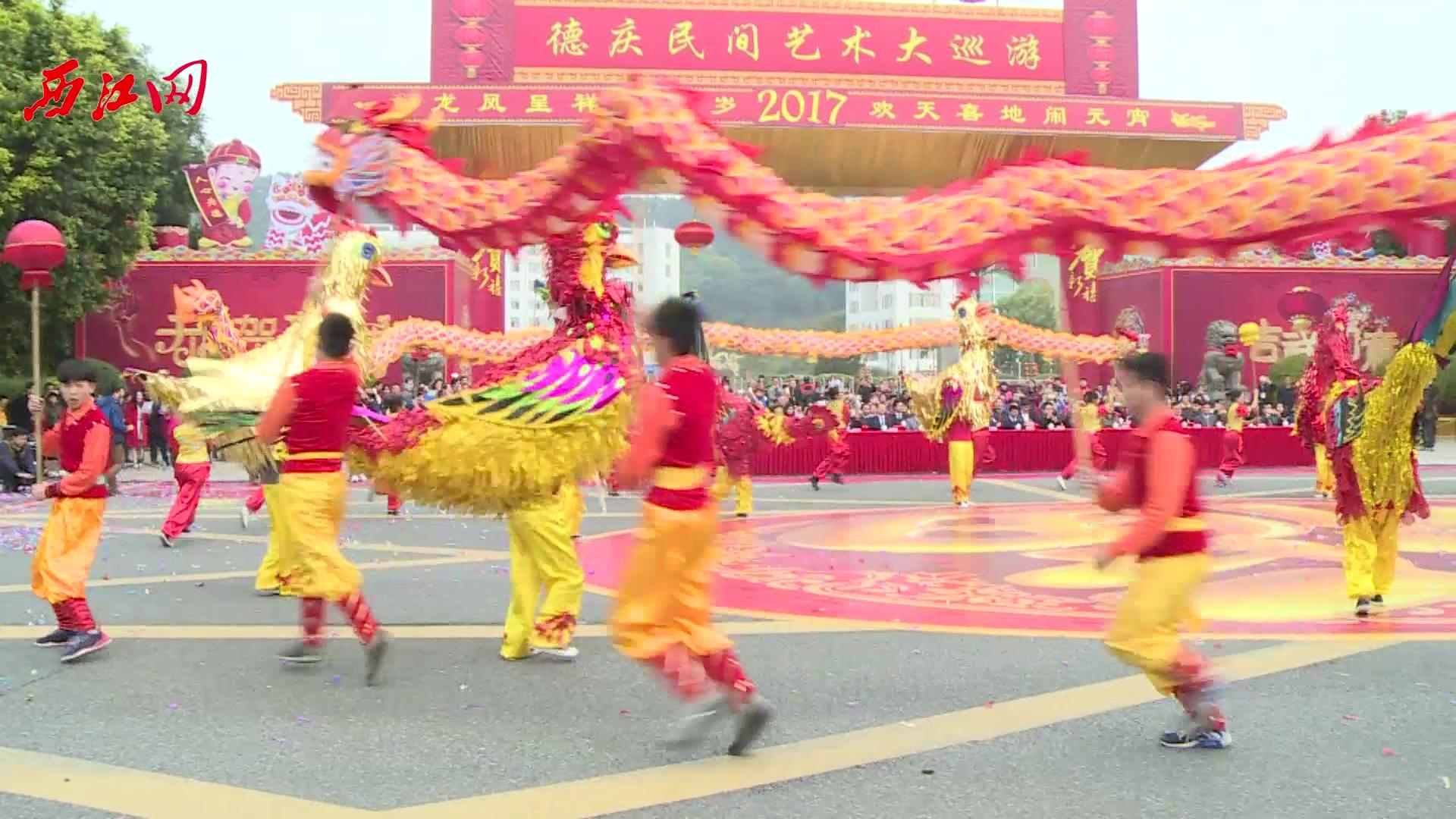 30万群众齐聚德庆同贺元宵 民间艺术巡游精彩纷呈