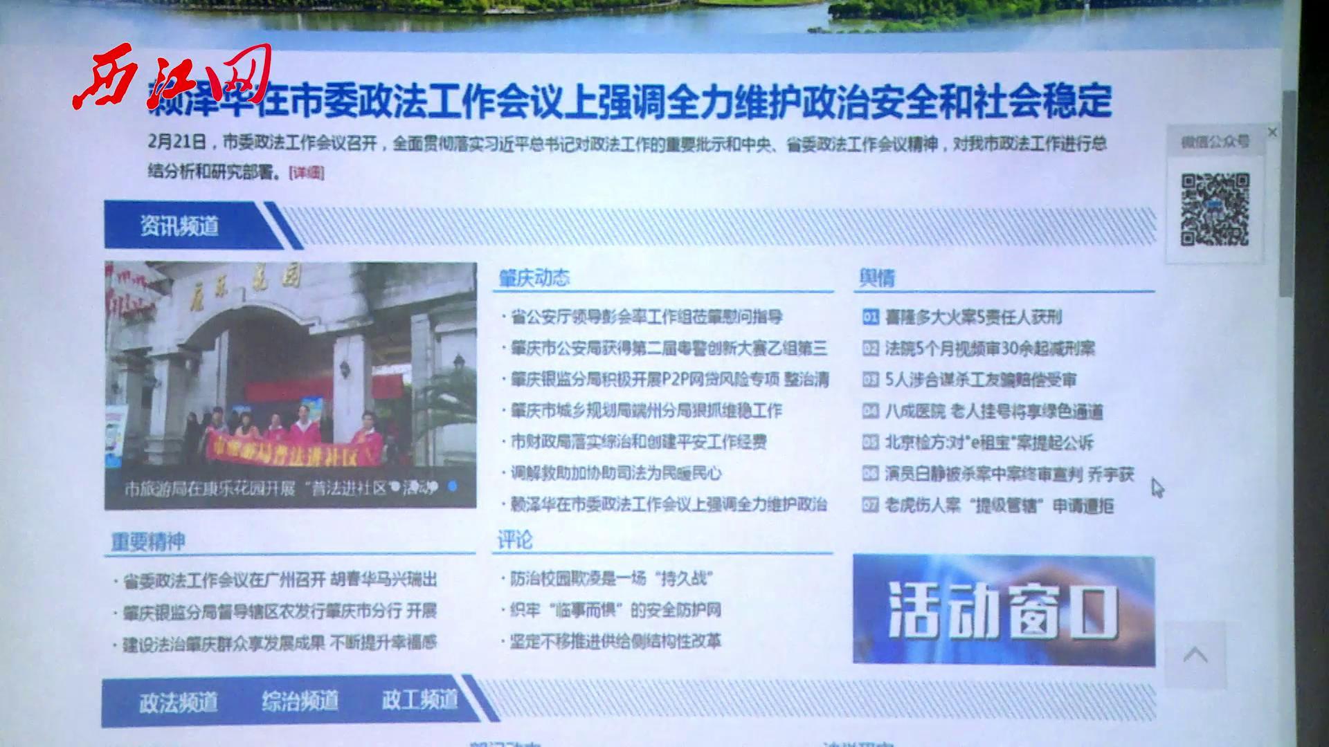 肇庆政法门户网今日开通