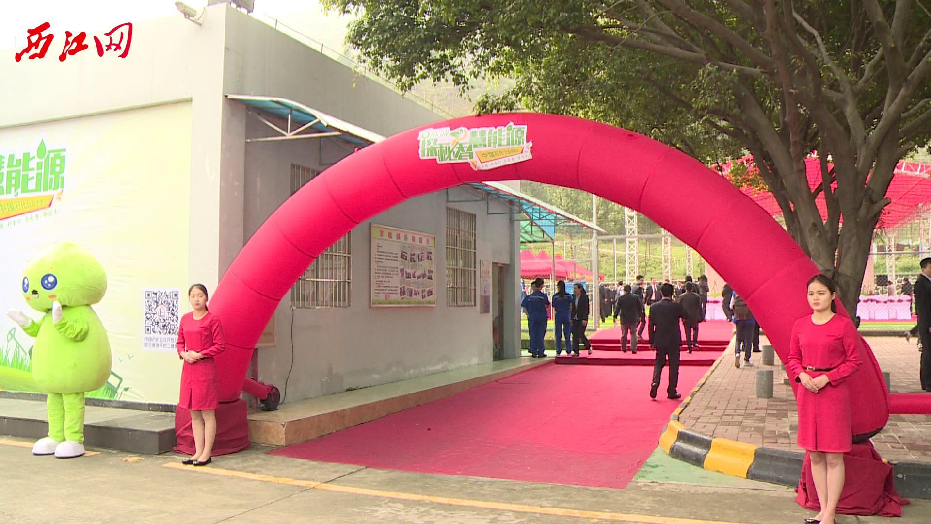 中石化肇庆分公司举办公众开放日活动  转型成果引赞叹