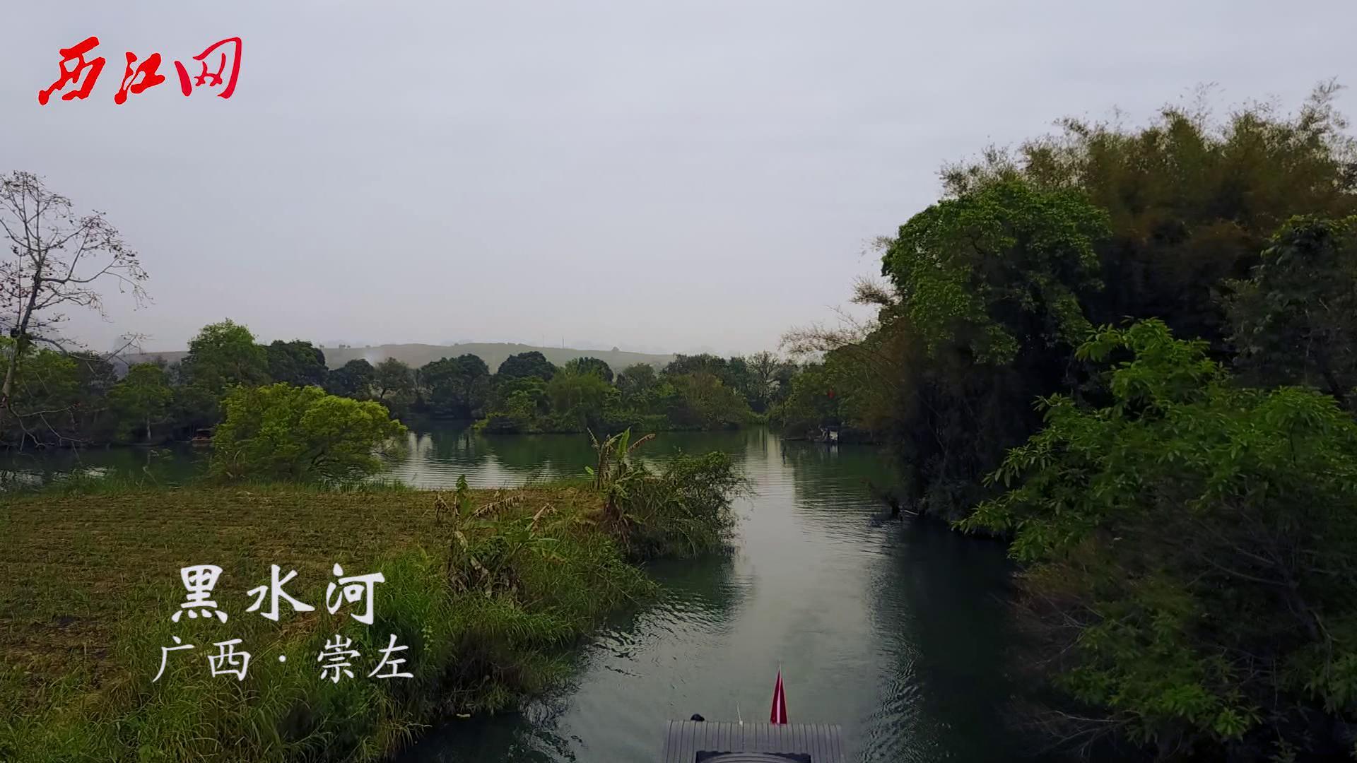 诗意航拍 广西崇左黑水河