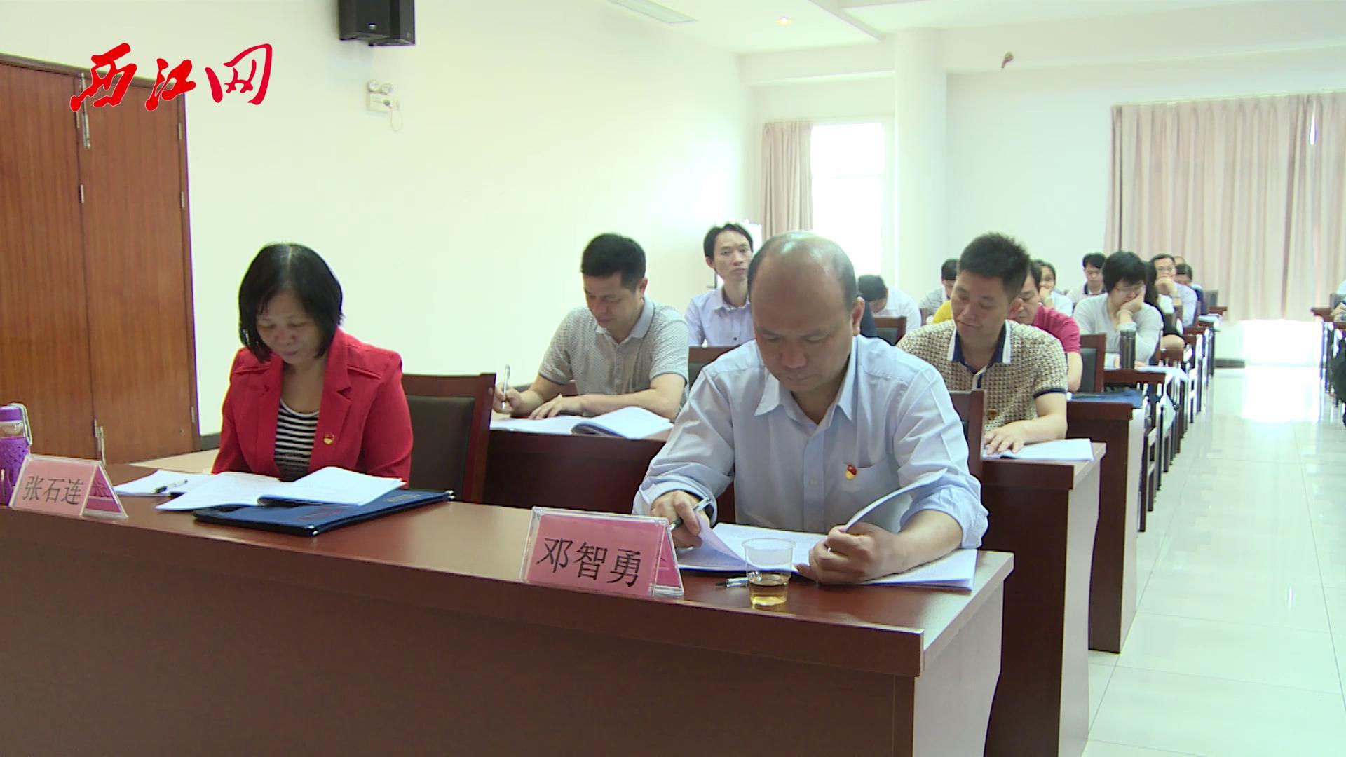 肇庆市司法局举办2017年全市司法行政系统党务工作者培训班