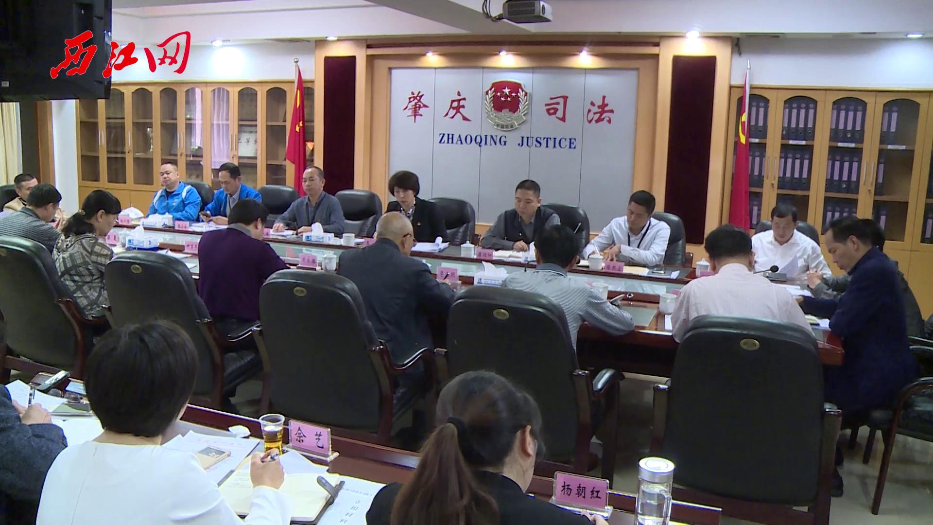 肇庆市司法局召开全市司法行政工作推进会
