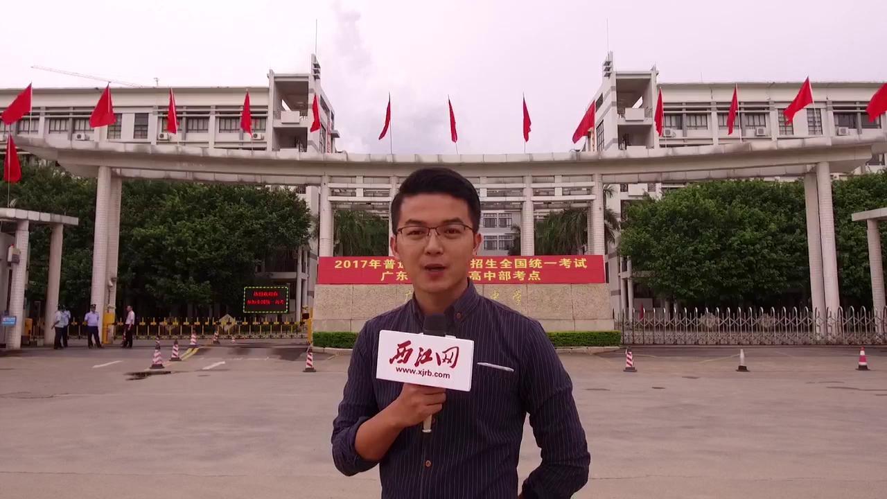 2017高考考场之一的肇庆中学高中部高考结束直播