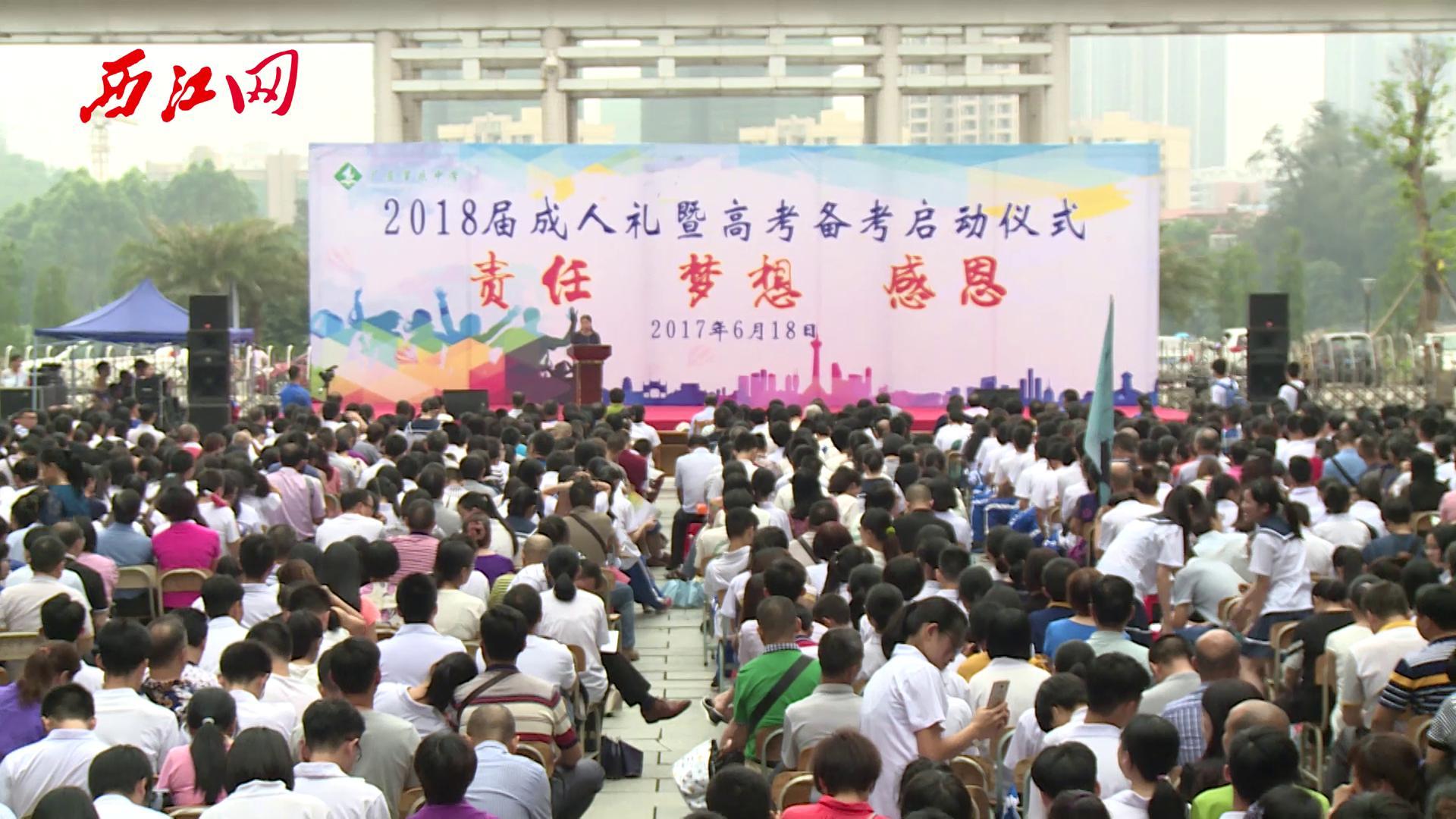 广东肇庆中学举行2018届成人礼暨高考备考启动仪式