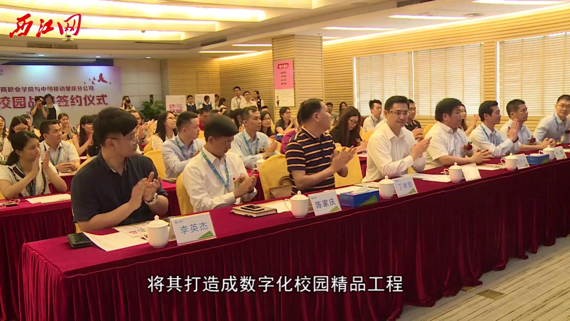 肇庆移动:省内首次智慧校园战略合作启航