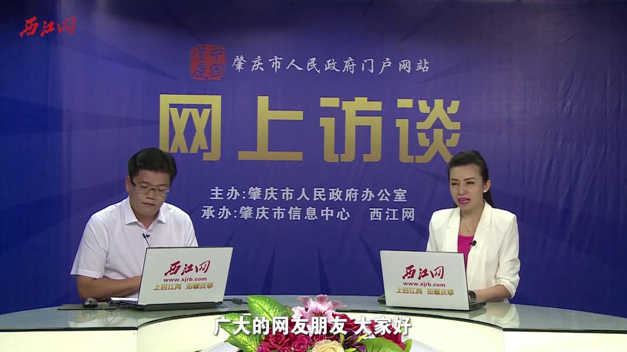 网上访谈端州区人民政府区长黎沛荣