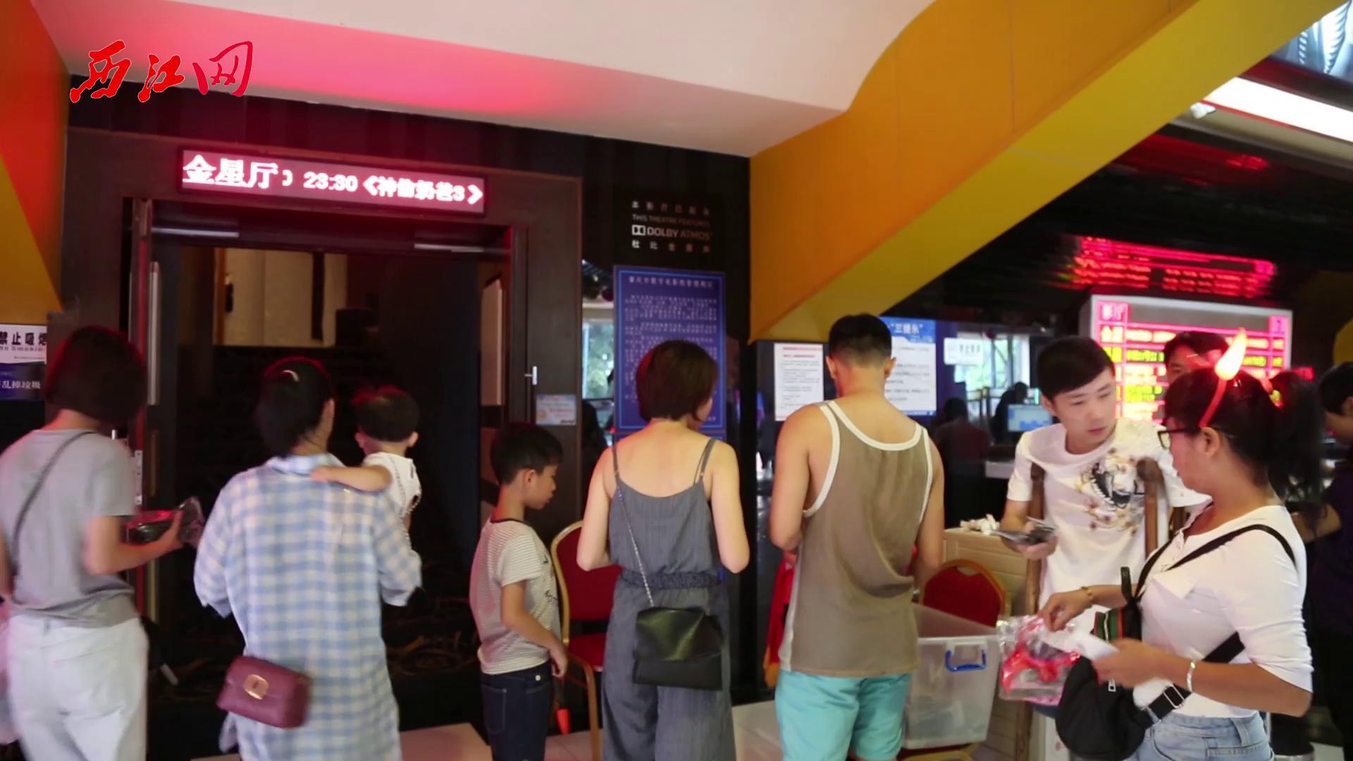 西江网《神偷奶爸3》观影团活动完满结束