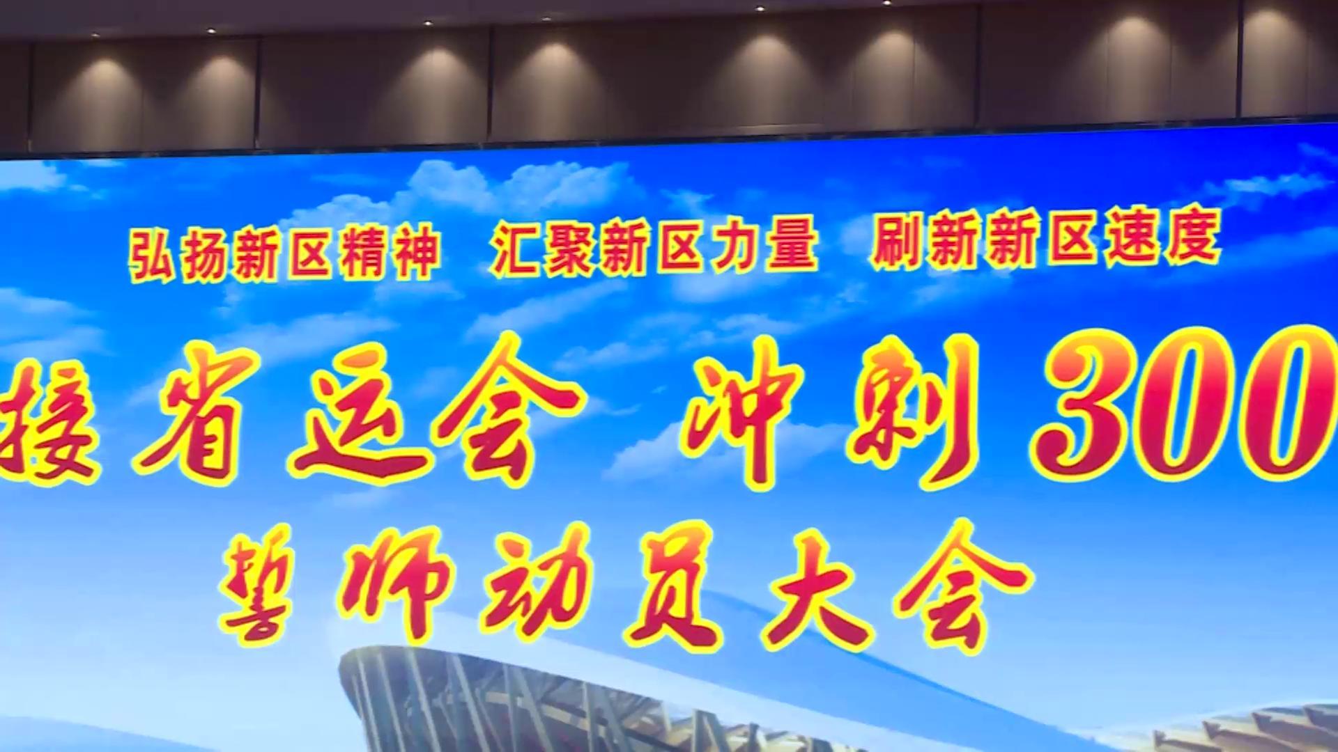 肇庆新区举行迎接省运会冲刺300天誓师动员大会