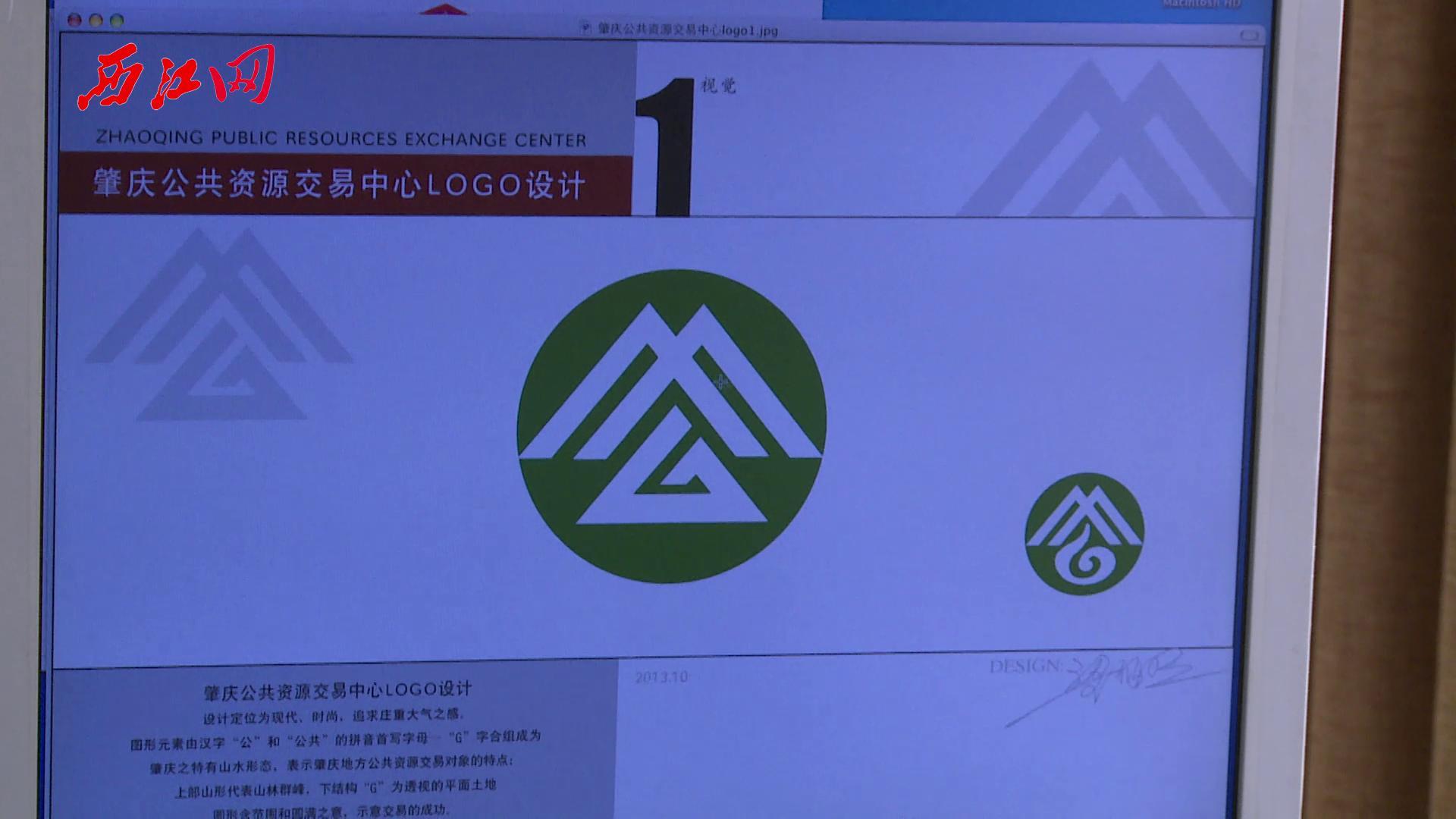 让会徽传播肇庆的独特风情——对话第十五届省运会会徽设计者梁锡明先生