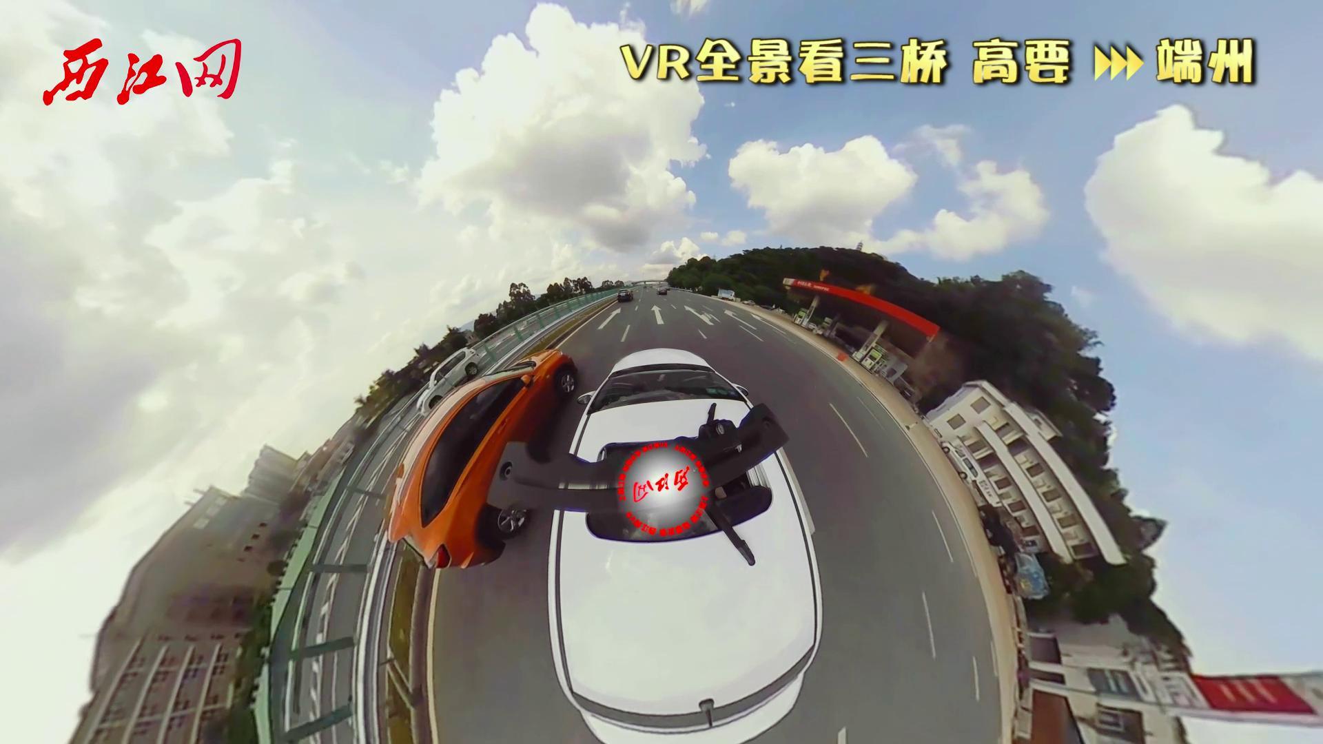 VR小行星视角带你看三桥(高要往端州)