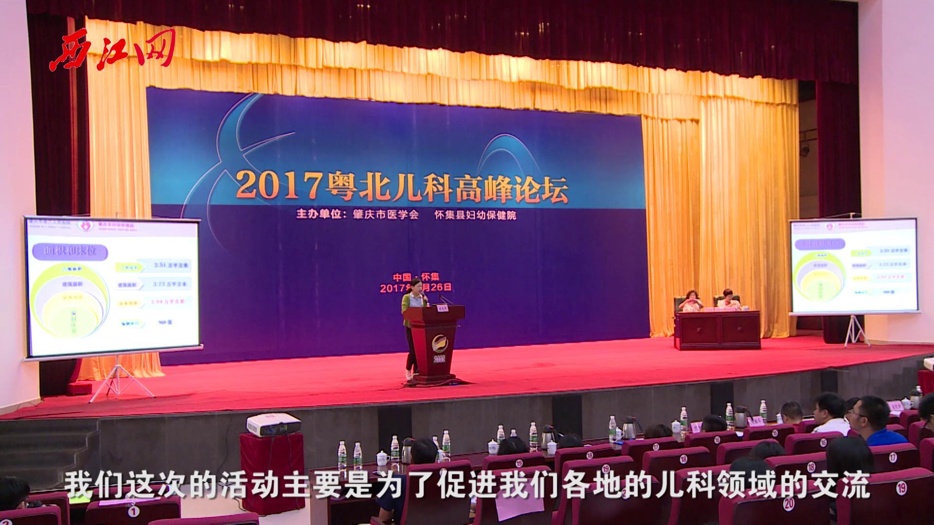 """""""2017粤北儿科高峰论坛""""在肇庆市怀集县顺利举行"""