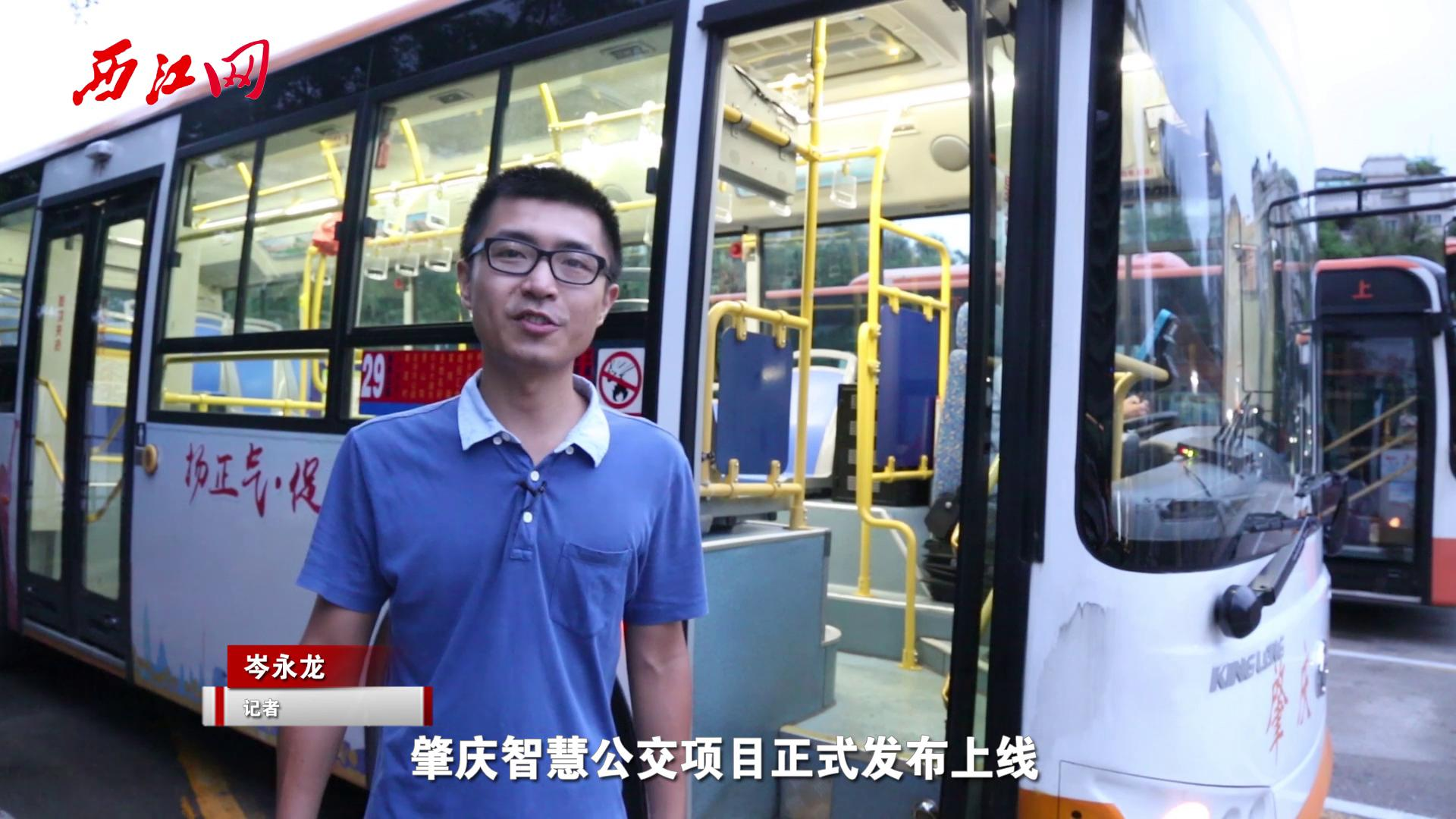 记者体验智慧公交