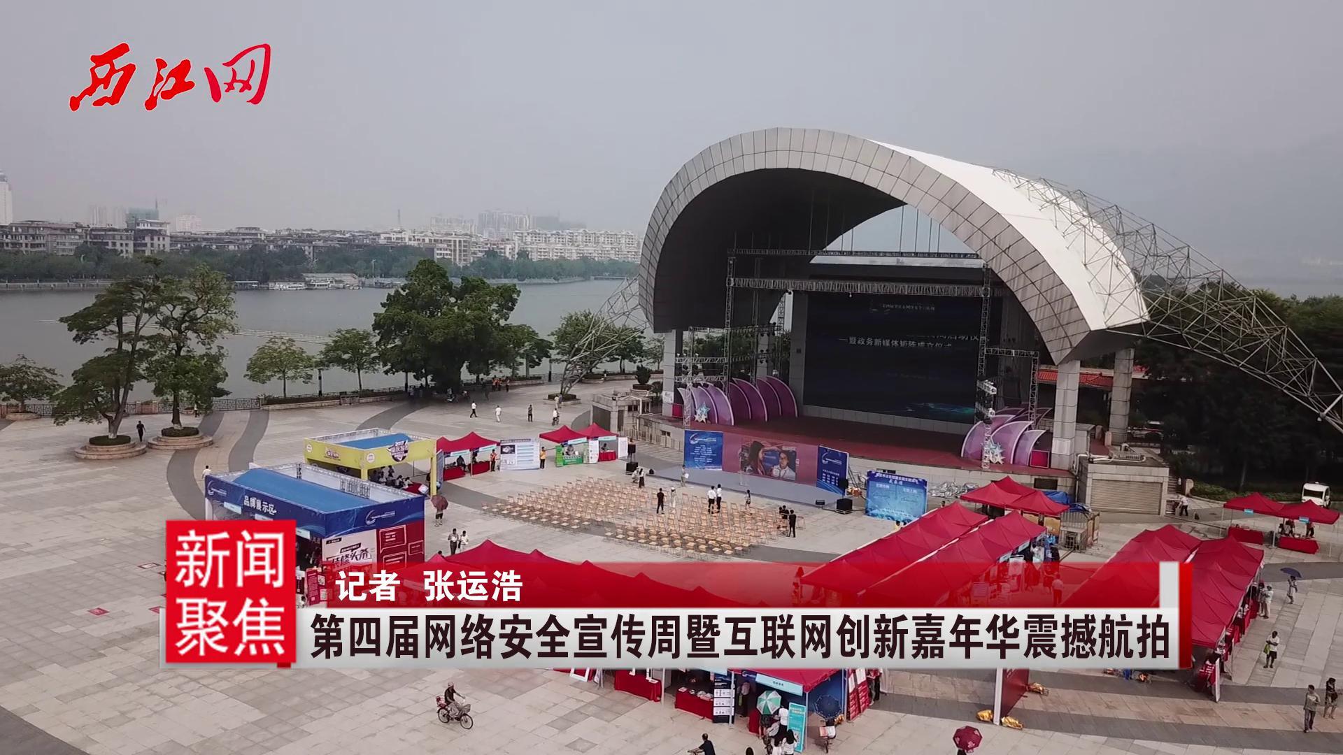 第四届网络安全宣传周暨互联网创新嘉年华震撼航拍