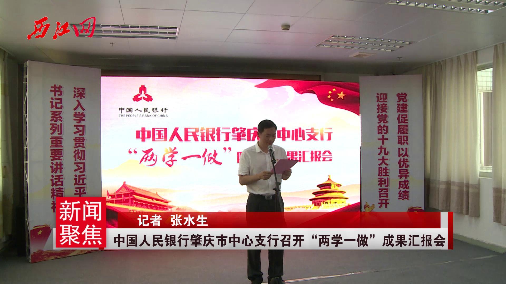 """中国人民银行肇庆市中心支行召开""""两学一做""""成果汇报会"""
