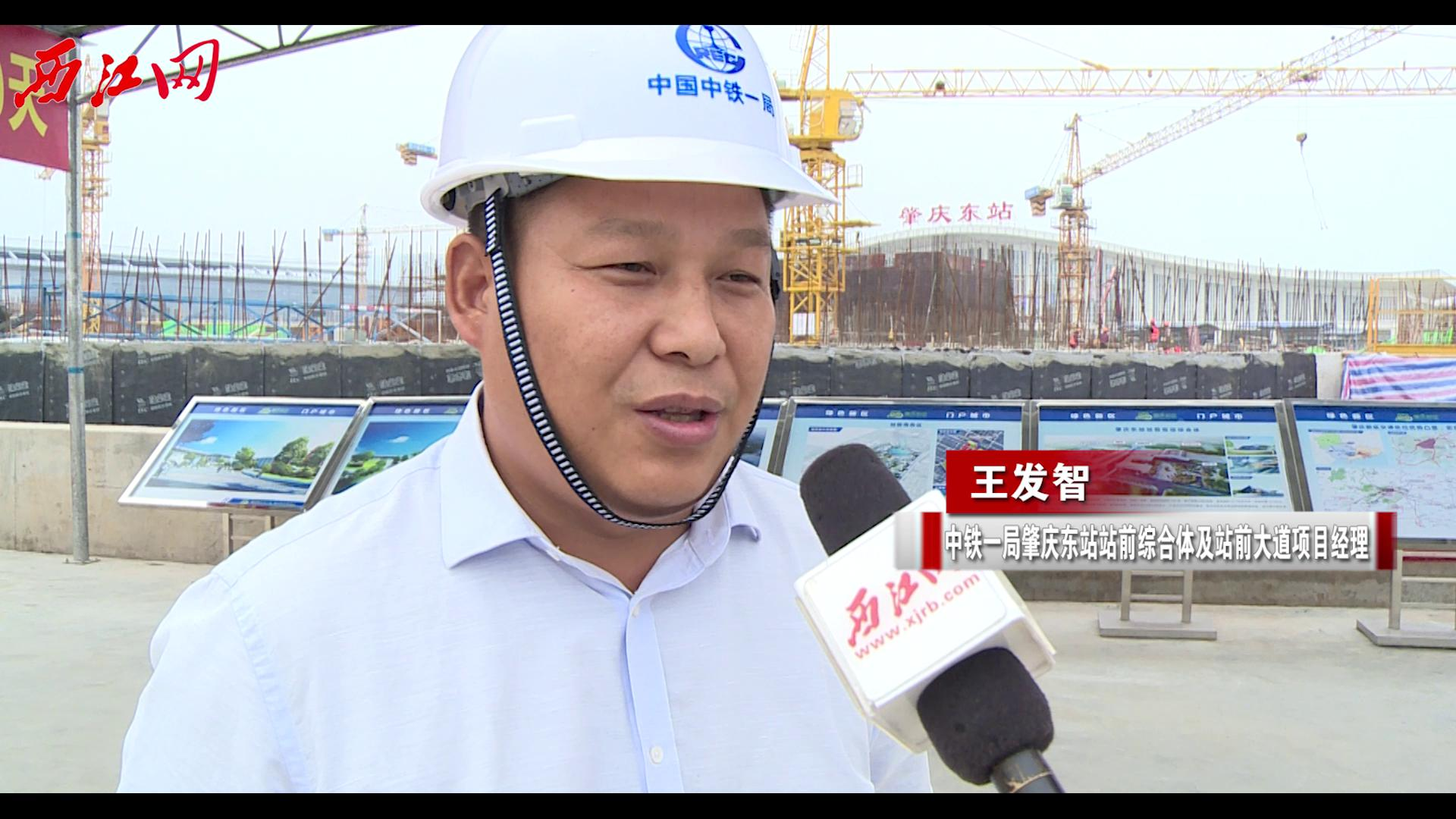 肇庆新区迈向新征程  东站综合体预计来年6月投入使用