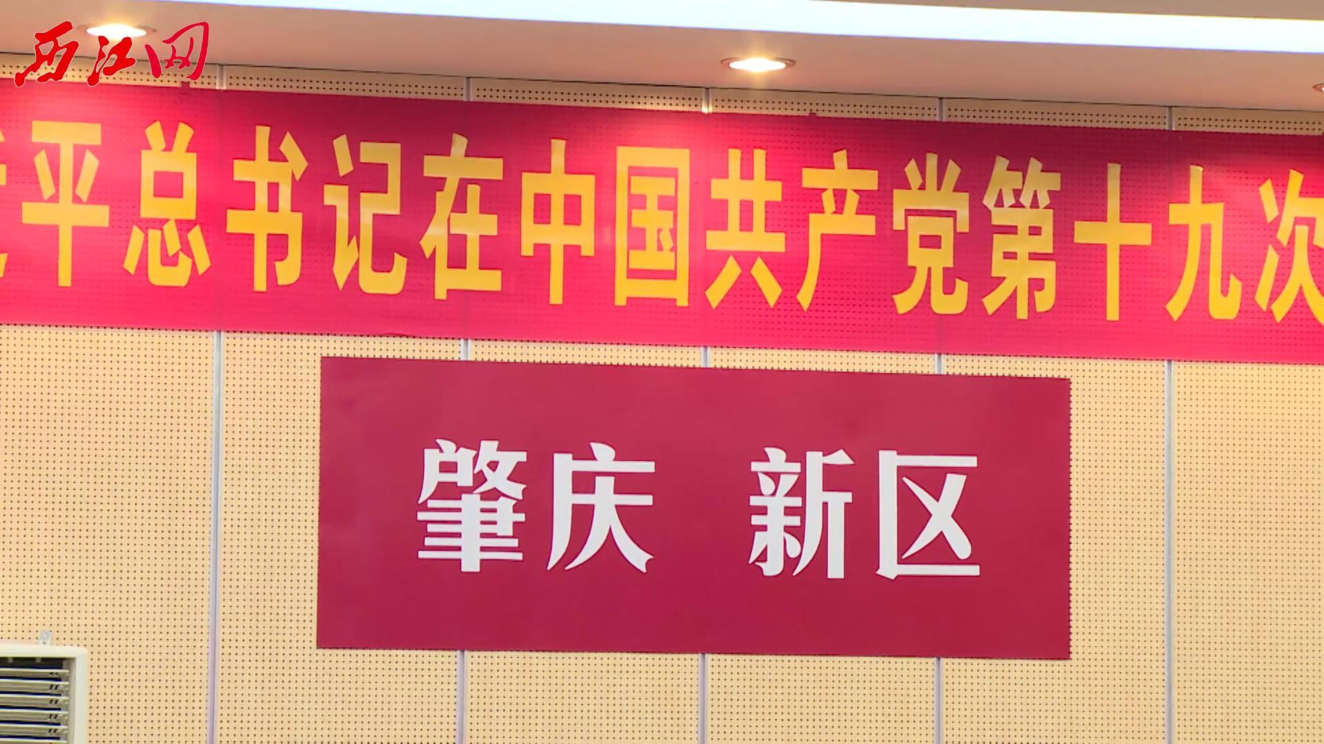 肇庆新区各界收听收看十九大开幕盛况