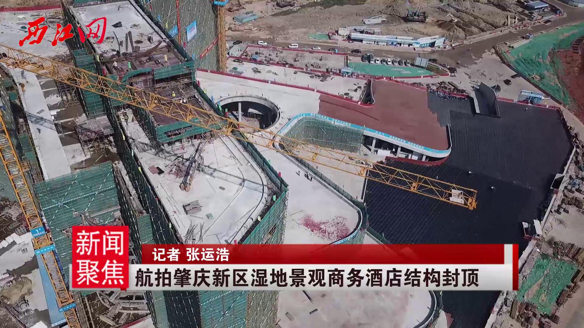 肇庆新区湿地景观商务酒店封顶航拍