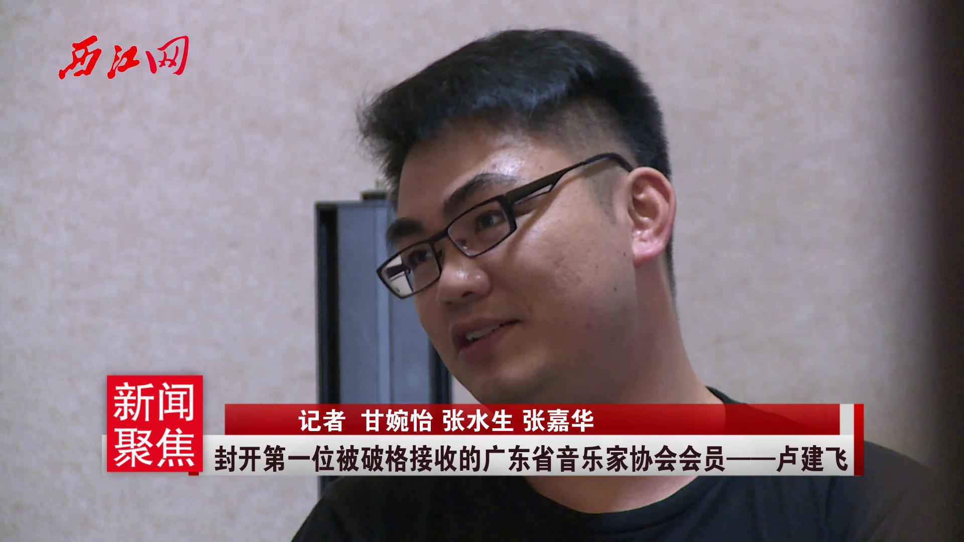 封开第一位被破格接收的广东省音乐家协会会员——卢健飞