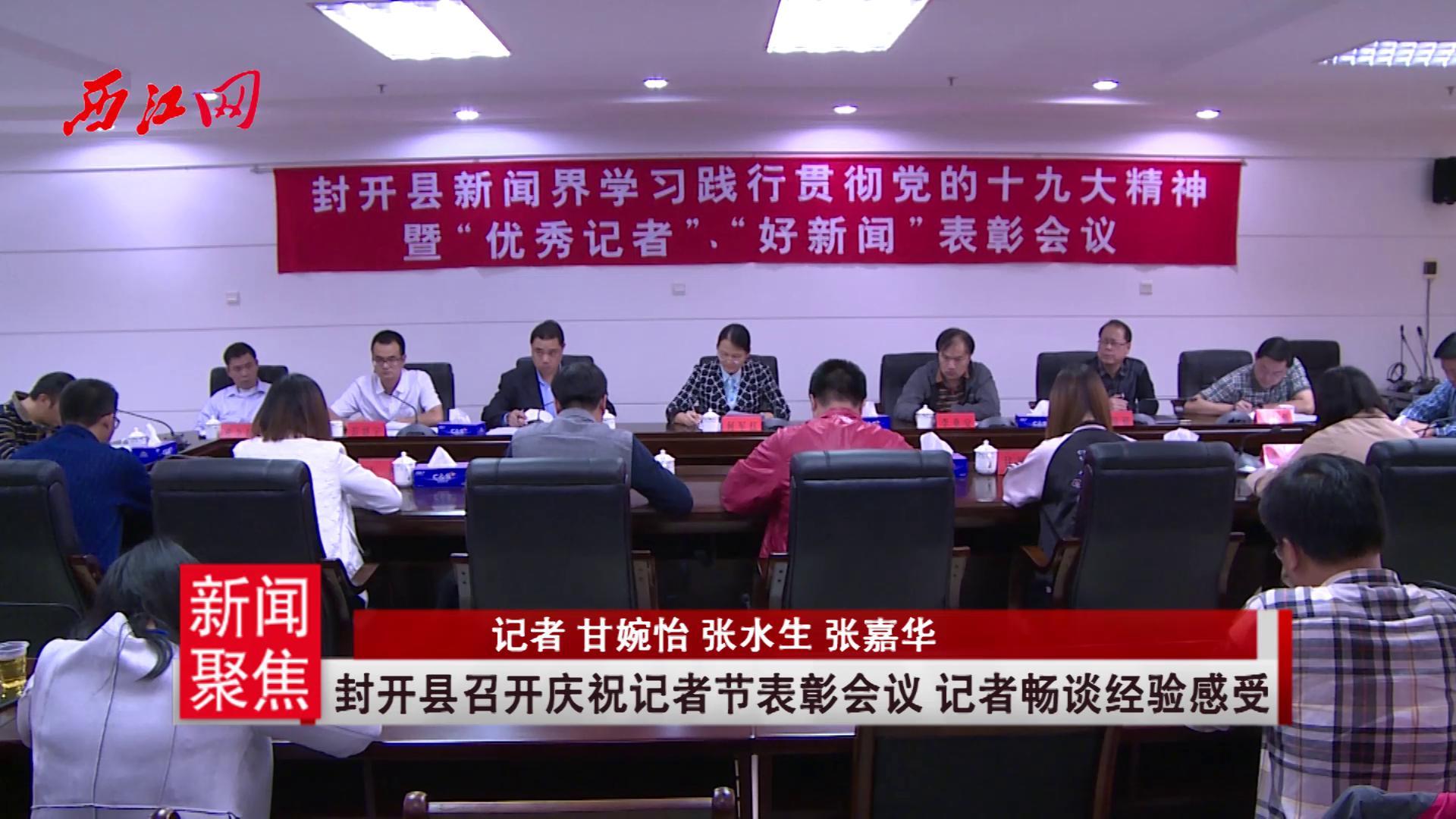 封开县召开庆祝记者节表彰会议记者畅谈经验感受