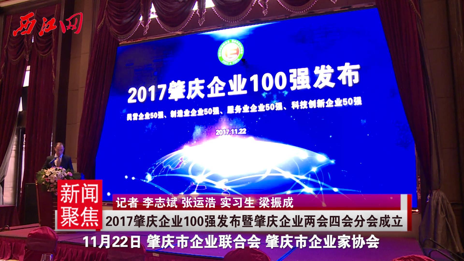 2017肇庆企业100强发布暨肇庆企业两会四会分会成立