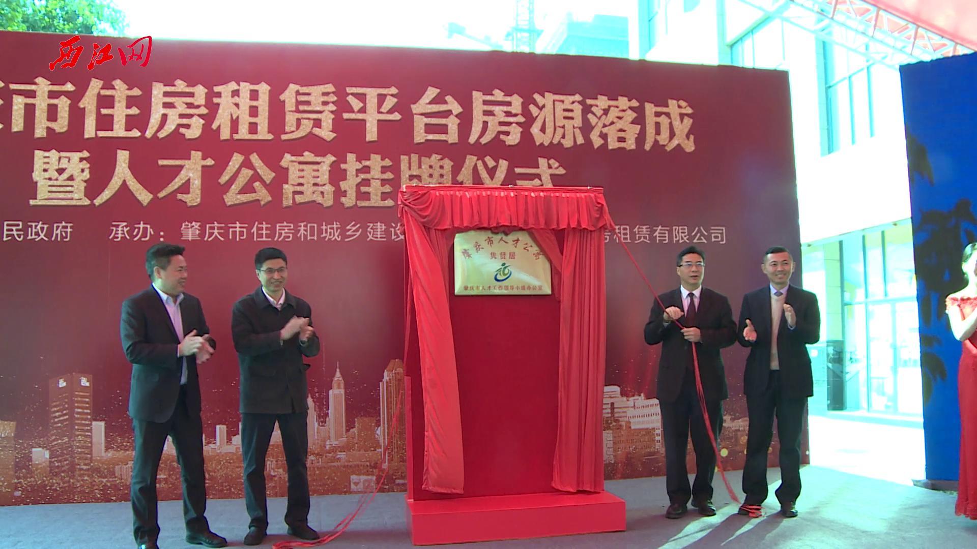 肇庆市住房租赁平台首批房源落成暨人才公寓挂牌仪式今日举行