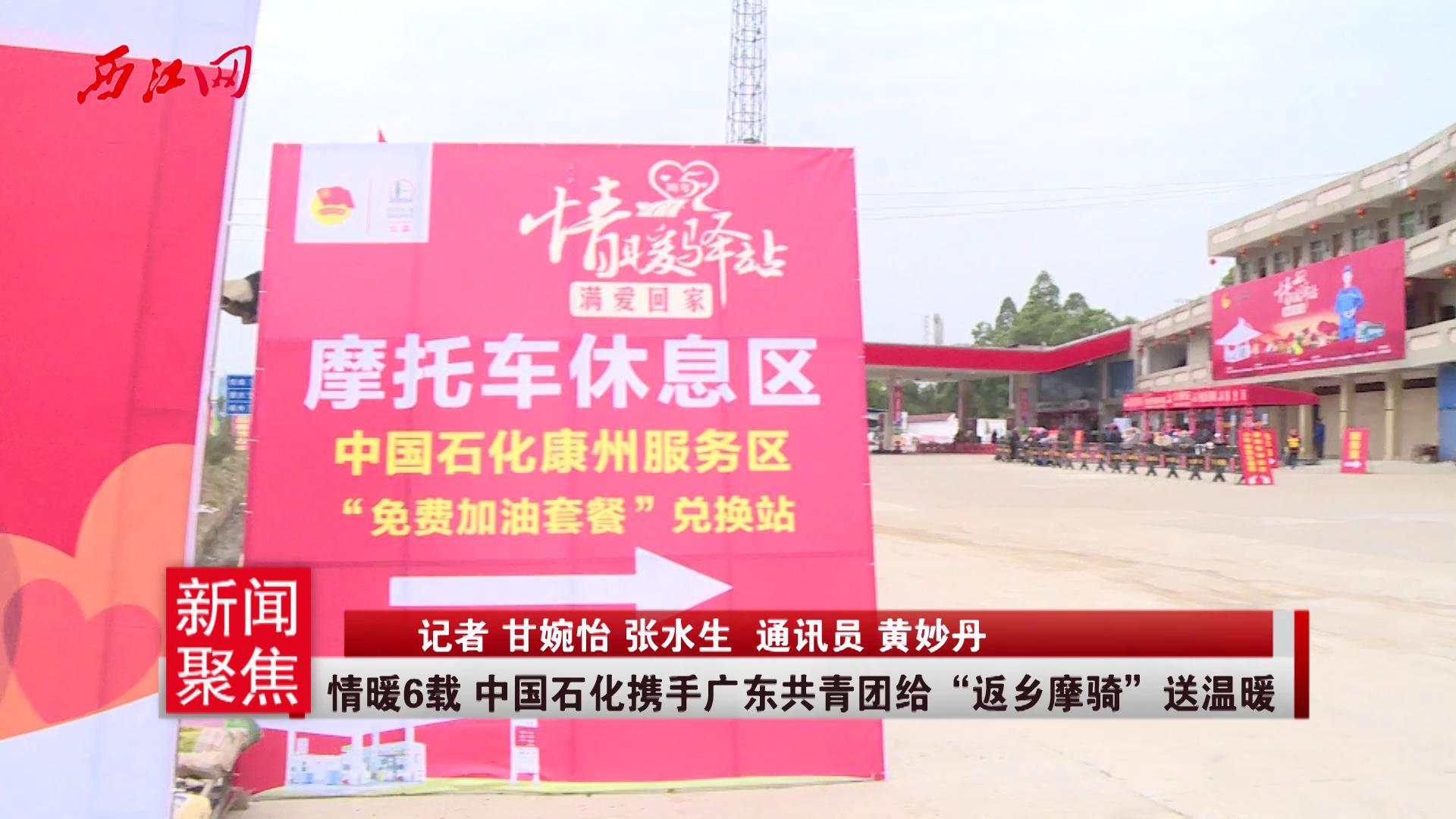 """情暖6载 中国石化携手广东共青团给""""返乡摩骑""""送温暖"""