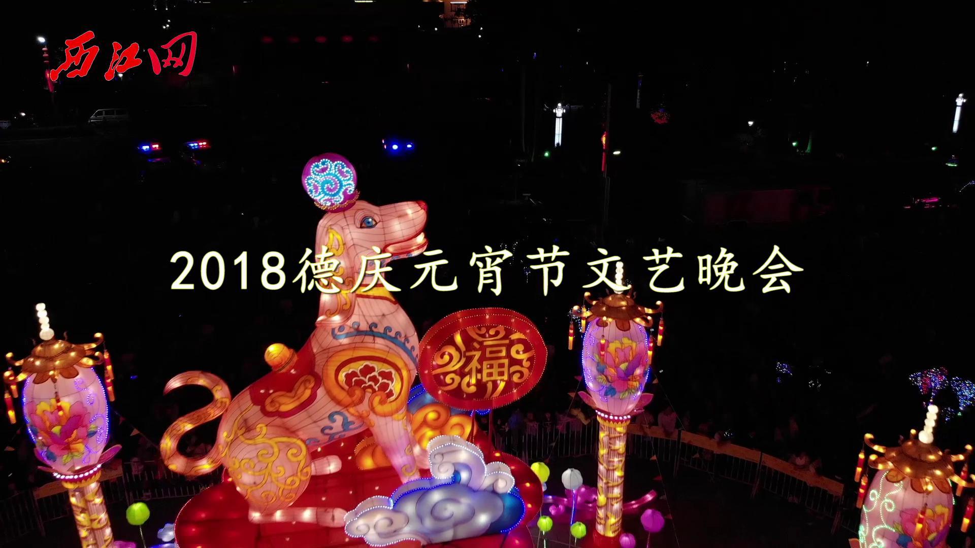 國際化的舞臺!2018德慶元宵文藝晚會震撼航拍