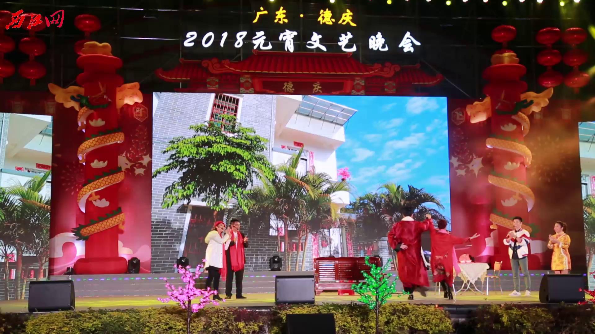 德庆元宵晚会精彩纷呈 上万市民游客畅享文化盛宴