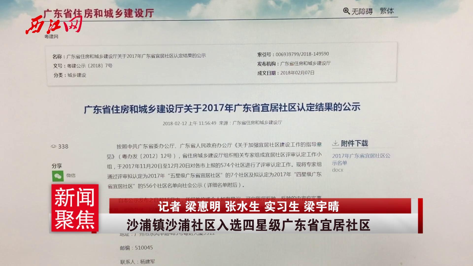 沙浦镇沙浦社区入选四星级广东省宜居社区