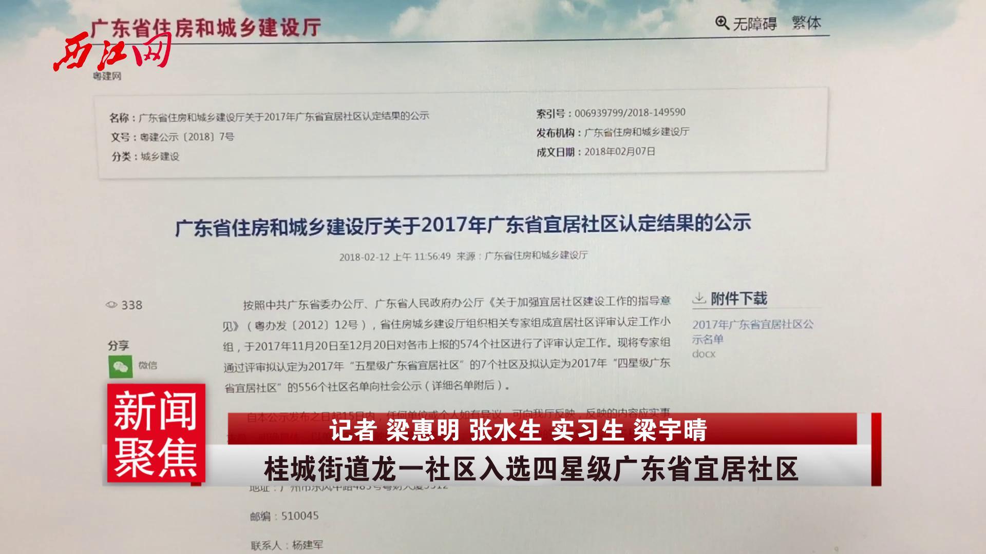桂城街道龙一社区入选四星级广东省宜居社区
