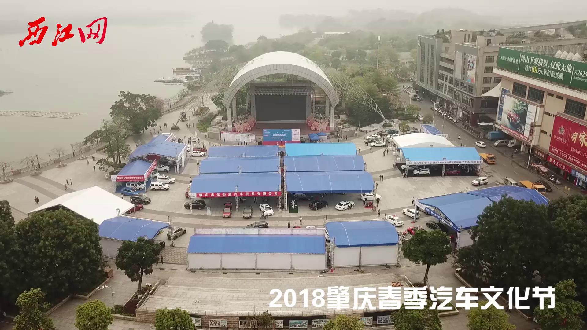2018肇庆春季汽车文化节