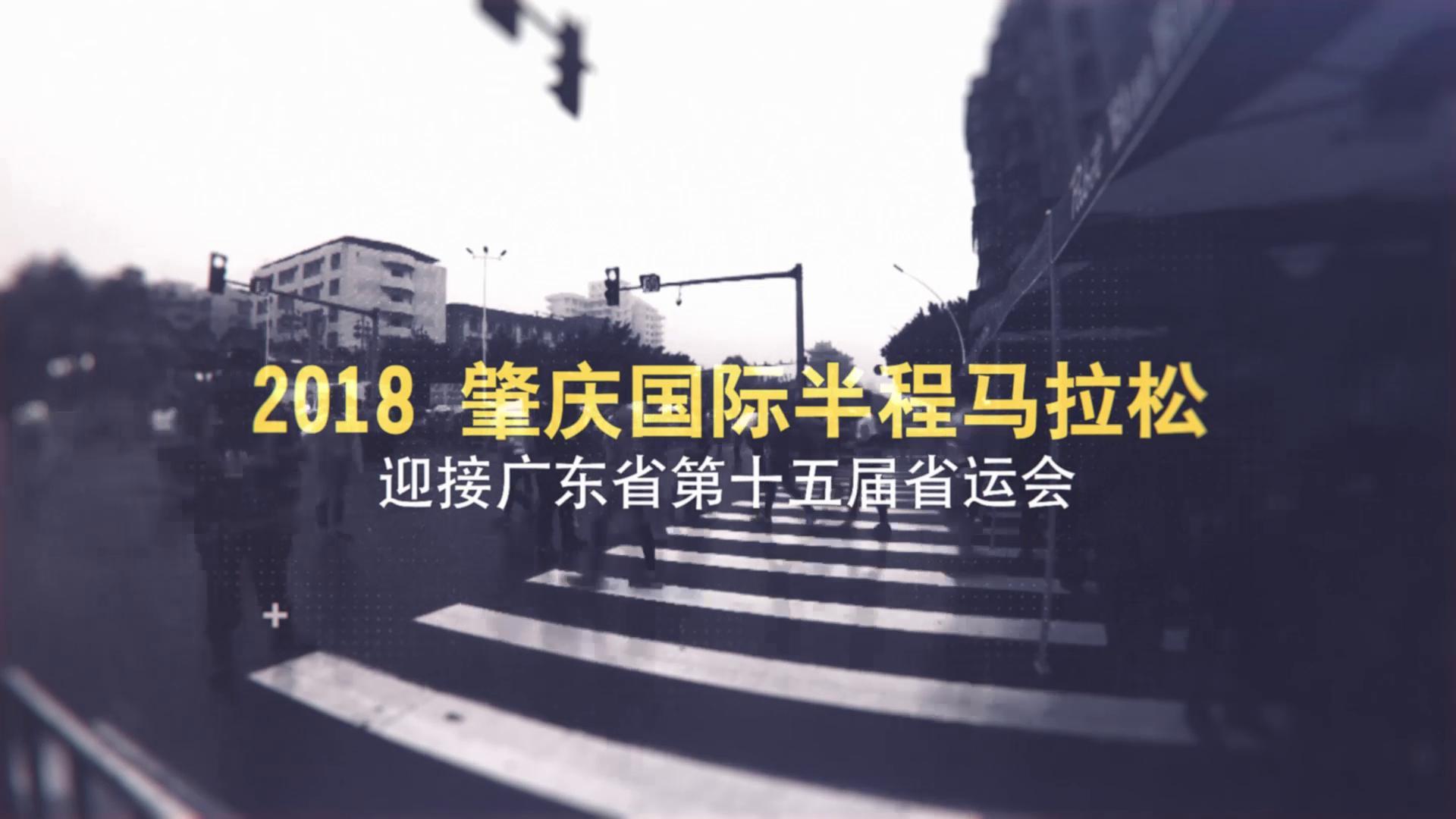 2018肇马直播预热视频