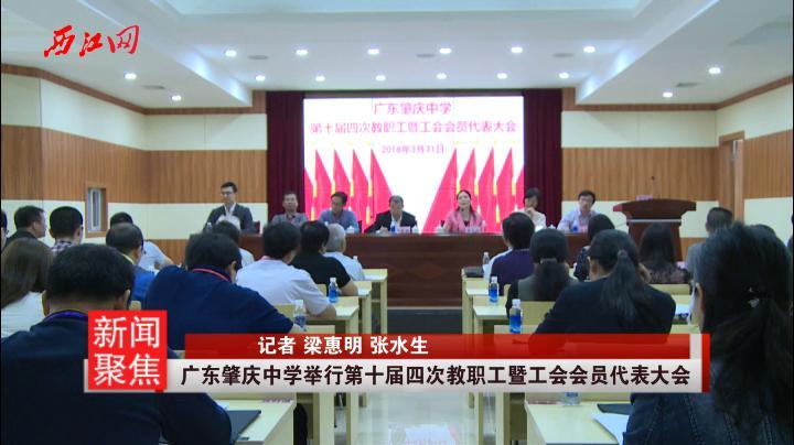 广东肇庆中学举行第十届四次教职工暨工会会员代表大会