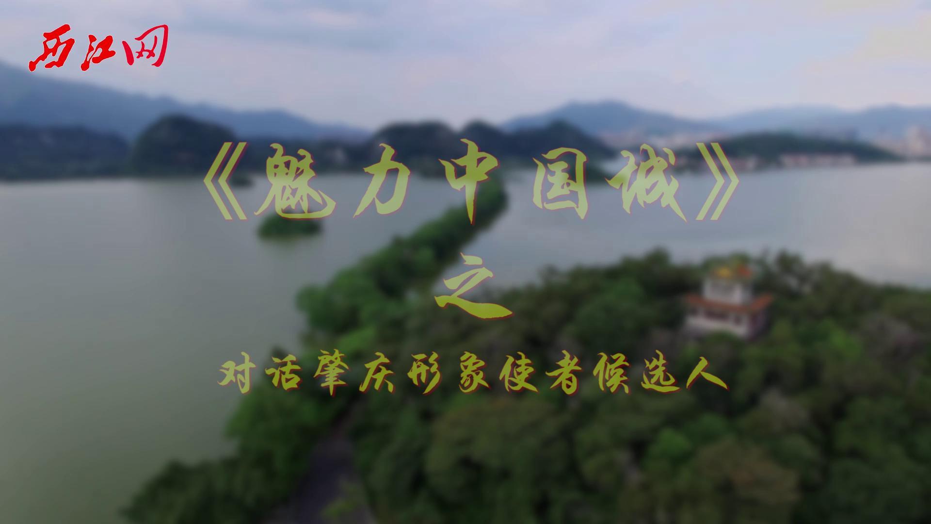 《魅力中国城》对话肇庆形象使者候选人