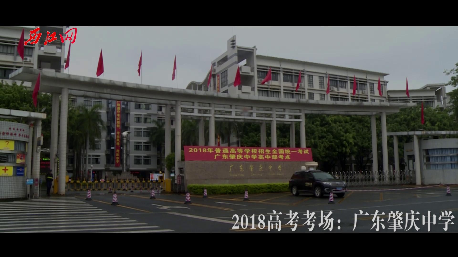 2018年高考首日肇庆考区