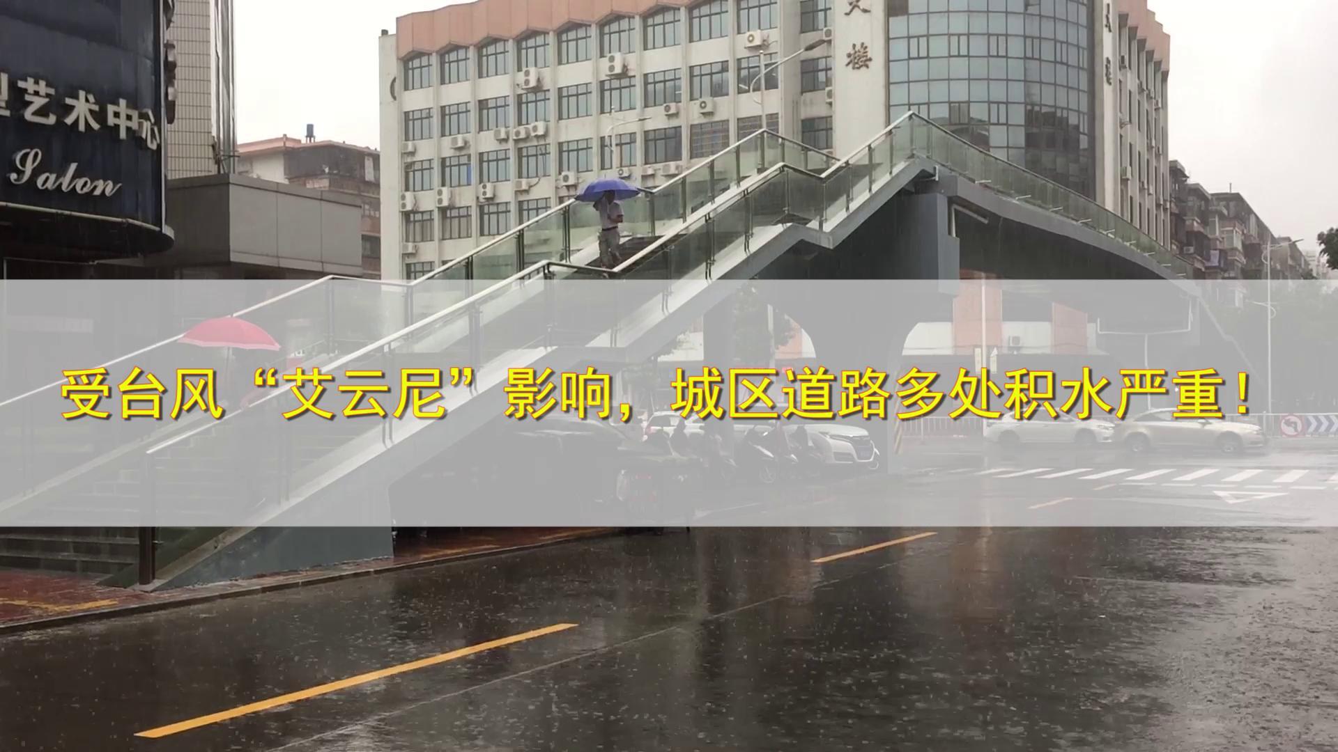 """受台风""""艾云尼""""影响肇庆城区道路多处积水"""