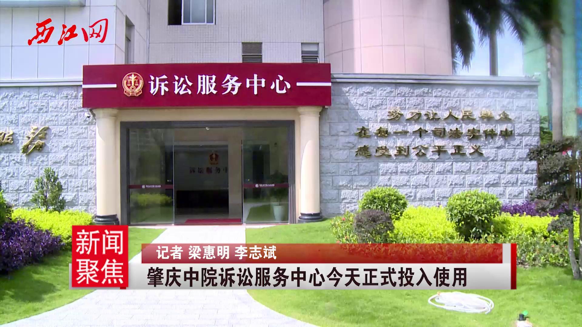 肇庆中院诉讼服务中心正式投入使用